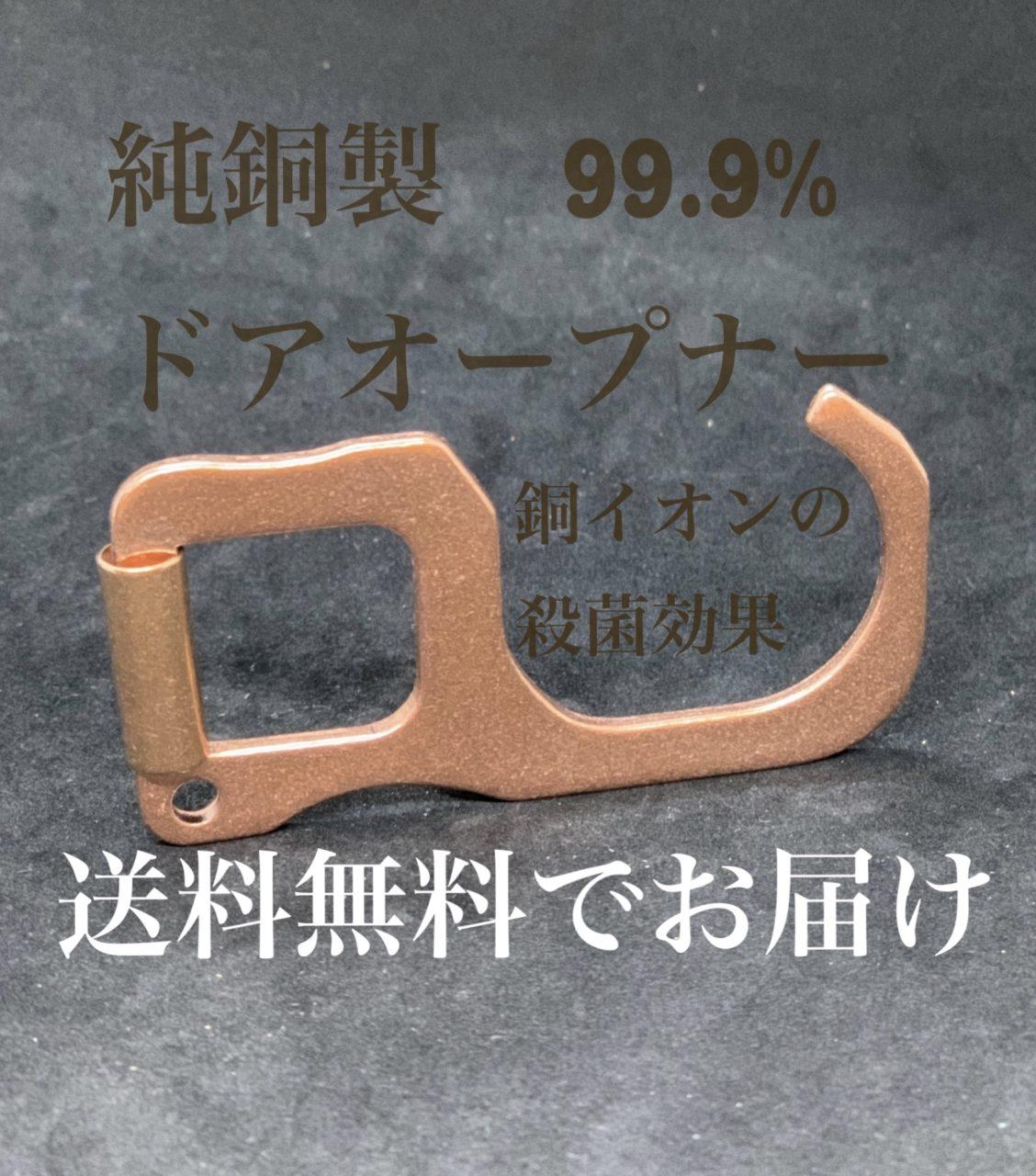 ドアオープナー オープンドアツール オープンドア 非接触 抗菌 銅イオン ウイ ルス対策 無接触 純銅製 銅製 感染防止 エレベーターボタン ドア ATM 日本製 国産